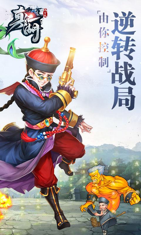 新真江湖游戏截图4