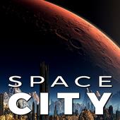 太空城:建设