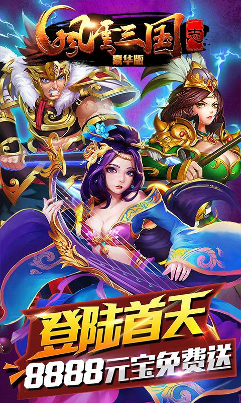 风云三国志豪华版游戏截图1