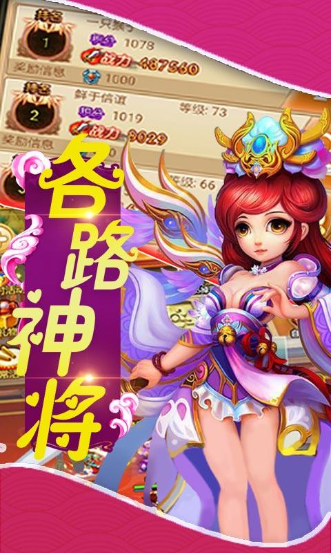 梦幻挂机商城版游戏截图3