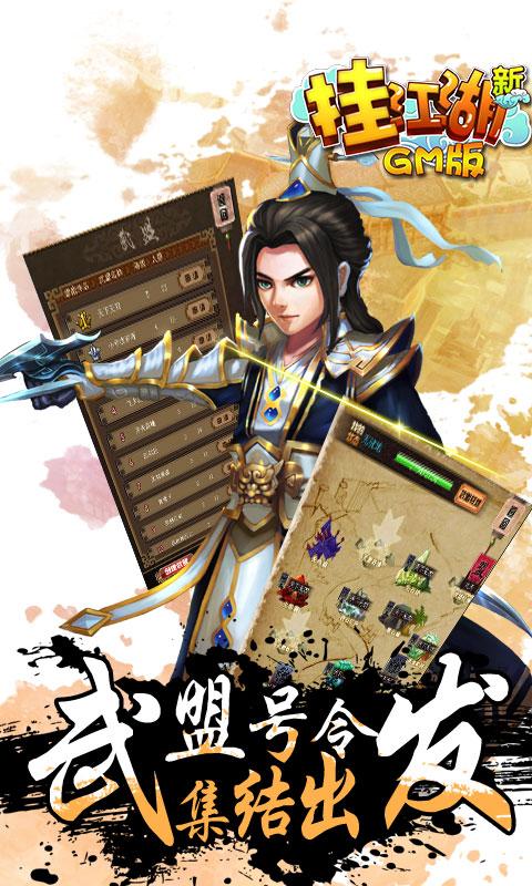挂机江湖GM版游戏截图1