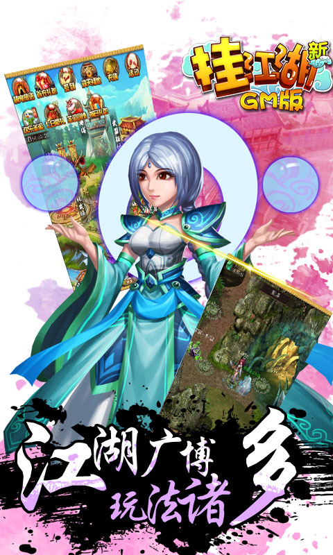 挂机江湖GM版游戏截图2