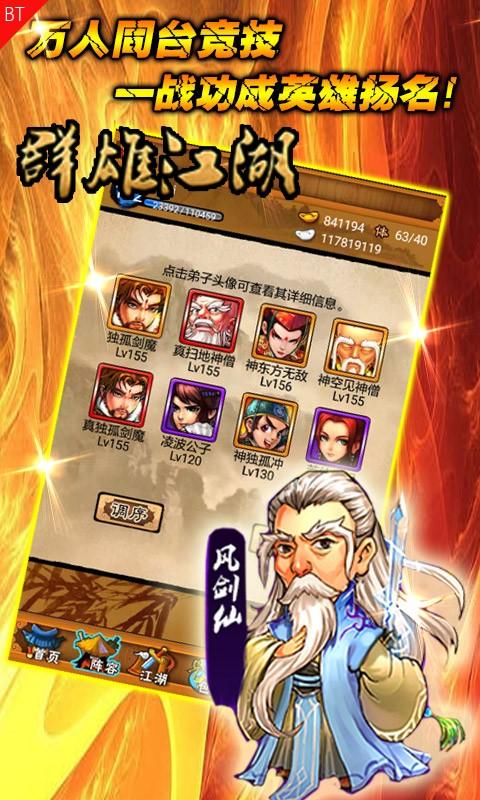 群雄江湖游戏截图2