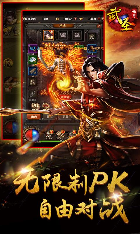 武圣传奇游戏截图4