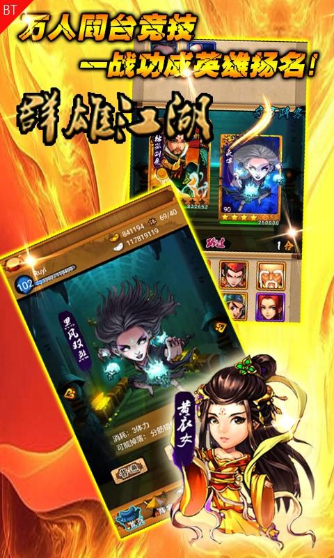 群雄江湖游戏截图3