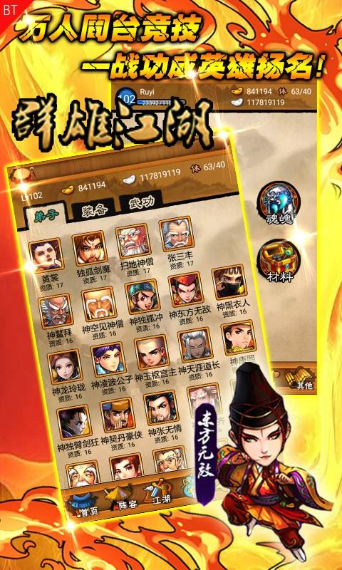 群雄江湖游戏截图4