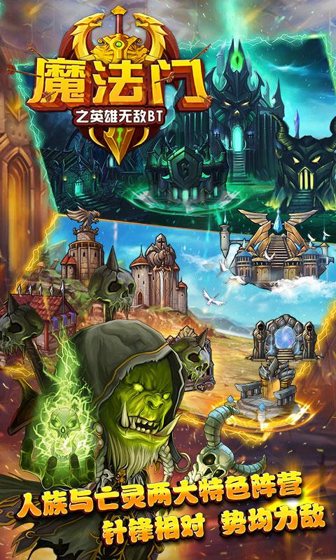 魔法门之挂机传说变态版截图