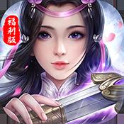 苍穹修仙传变态版(运营)