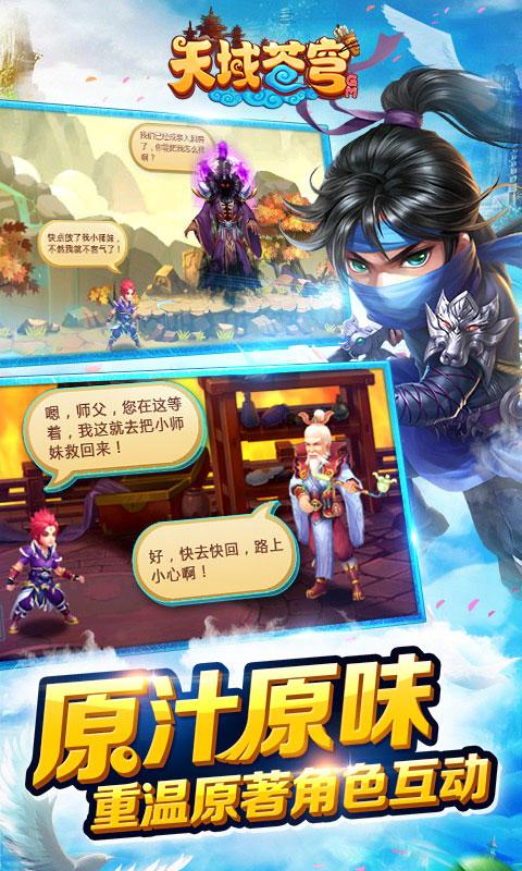 天域苍穹GM版游戏截图4