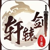 2018下半年游戏推荐2:轩辕剑之痕