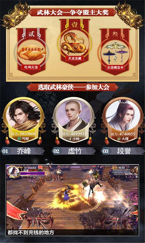 天龙经典版游戏截图3