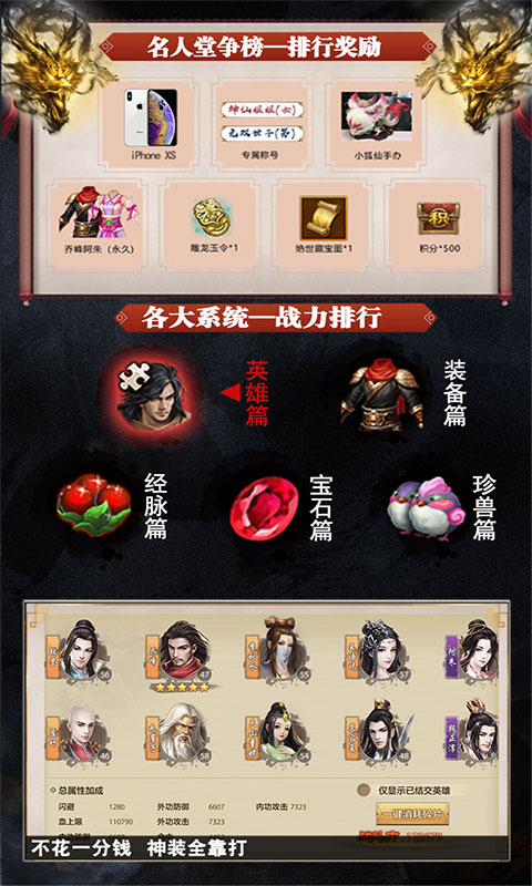 天龙经典版游戏截图4