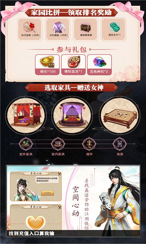 天龙经典版游戏截图5