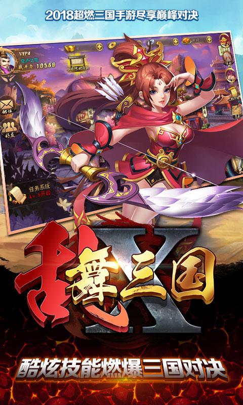 乱舞X三国游戏截图2