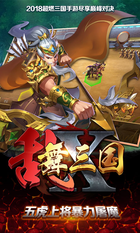 乱舞X三国游戏截图3