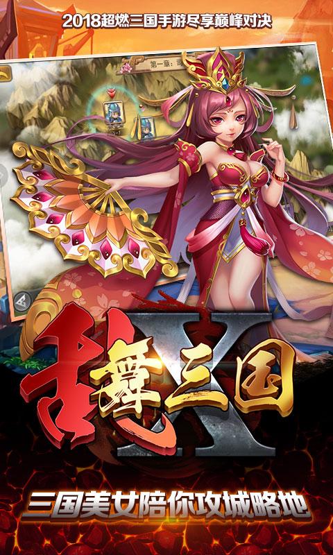 乱舞X三国游戏截图1