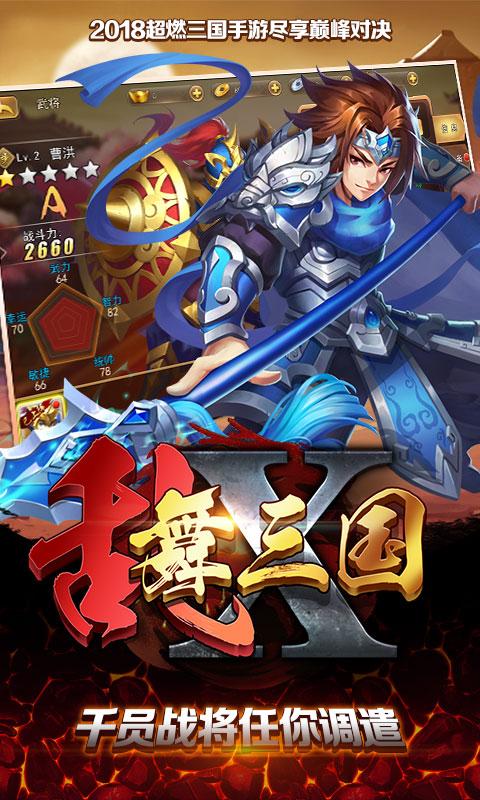乱舞X三国游戏截图4