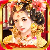 末代皇贵妃-畅玩版