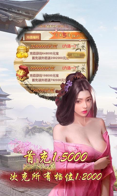 末代皇贵妃-畅玩版变态版截图