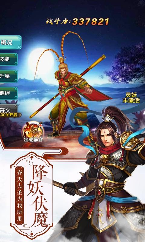 西游修仙传变态版截图