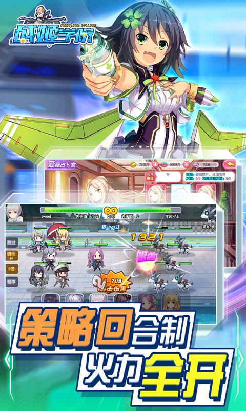 战姬学院·爽玩版变态版截图