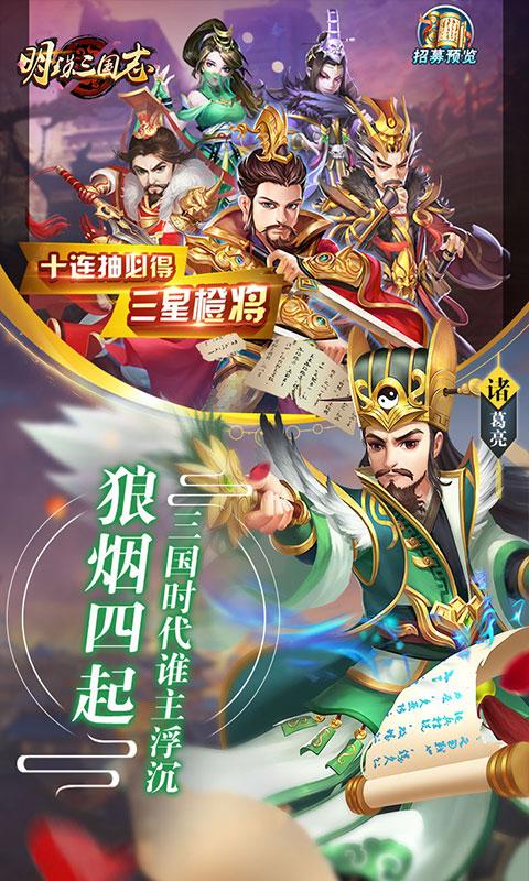 明珠三国志福利版变态版截图