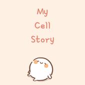 我的细胞物语