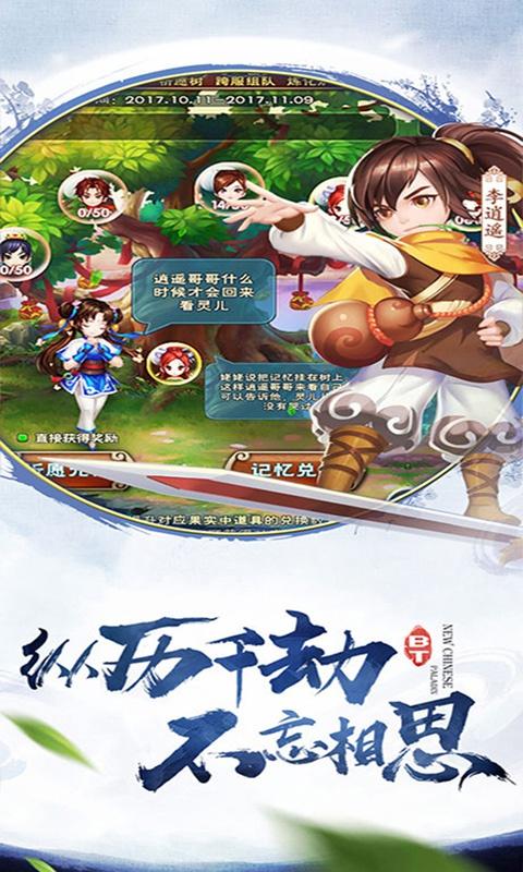 剑仙情缘变态版截图