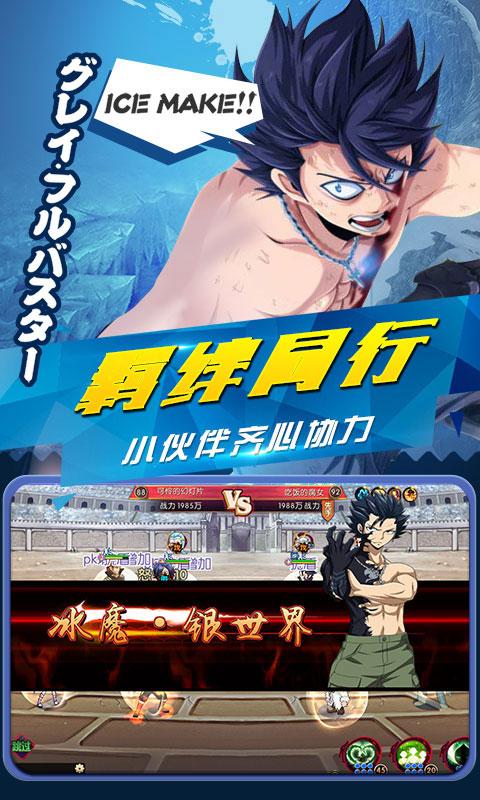 妖尾2-魔导少年游戏截图2