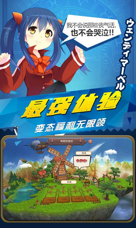 妖尾2-魔导少年游戏截图5