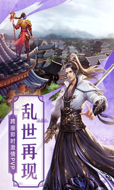 仙魂九剑变态版截图