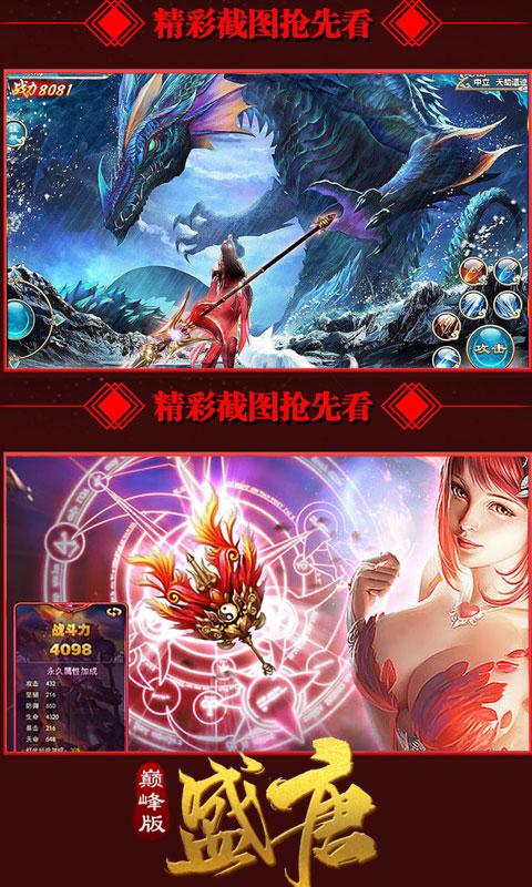 盛唐-巅峰版游戏截图2