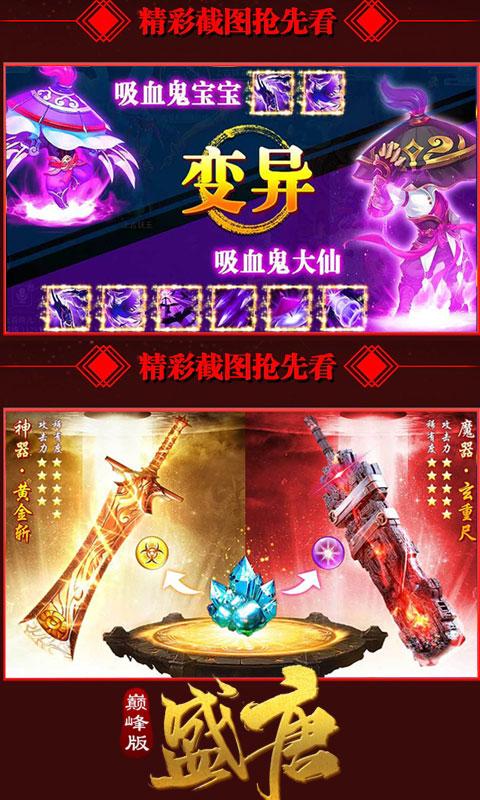 盛唐-巅峰版游戏截图3