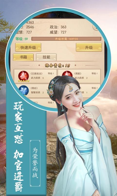 大唐升官路游戏截图4