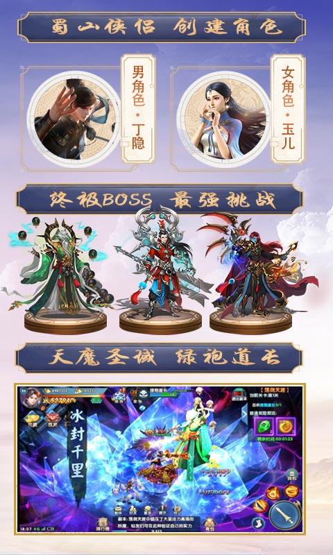 紫青双剑-正版变态版截图