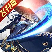 无vip武侠手游推荐龙戰八荒飞升版