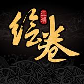 太吾江湖:武侠绘卷