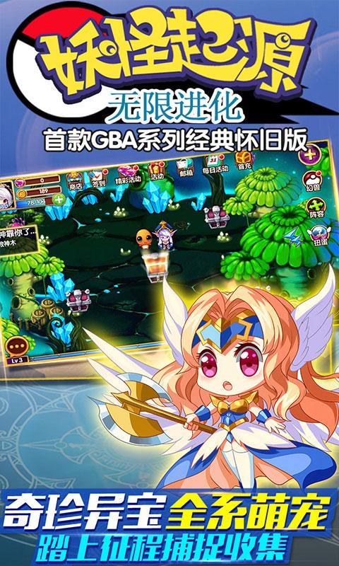 妖怪起源游戏截图3
