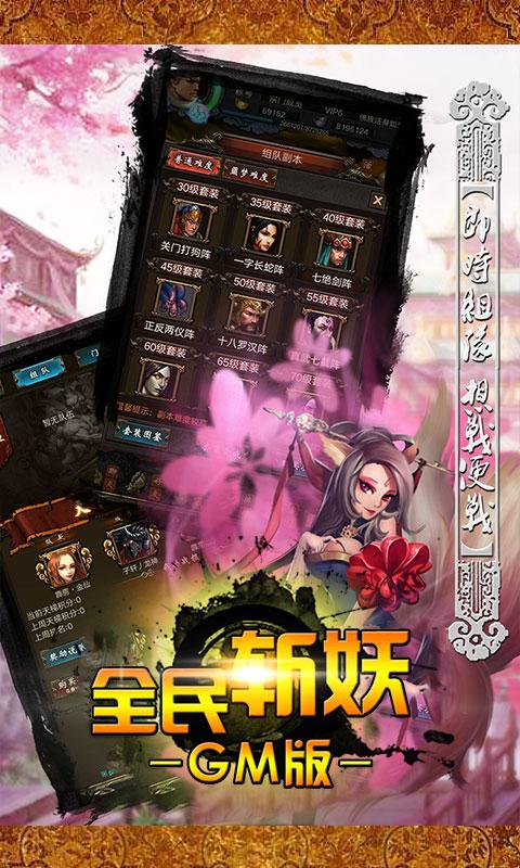 全民斩妖GM版游戏截图5