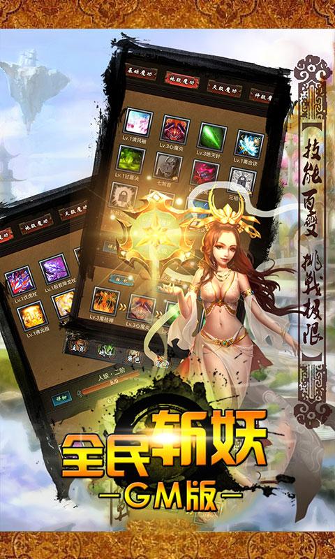 全民斩妖GM版游戏截图4