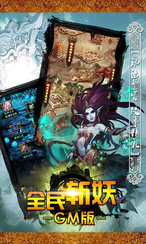 全民斩妖GM版游戏截图3