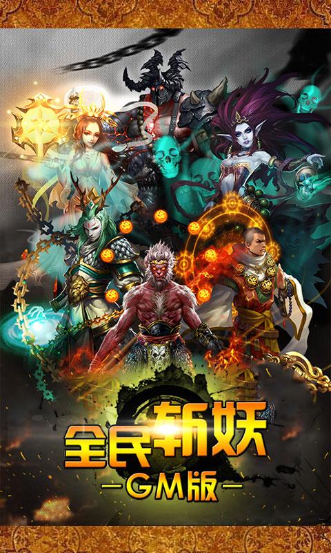 全民斩妖GM版游戏截图1