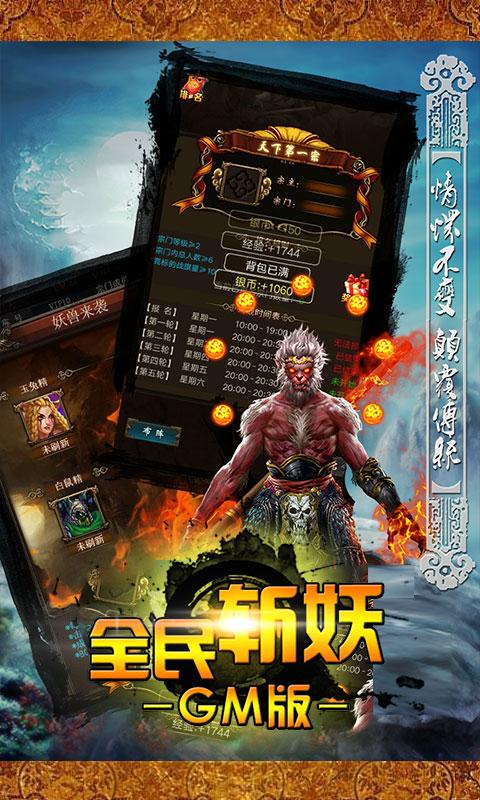 全民斩妖GM版游戏截图2