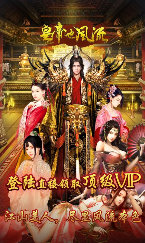 皇帝也风流满级VIP变态版手游