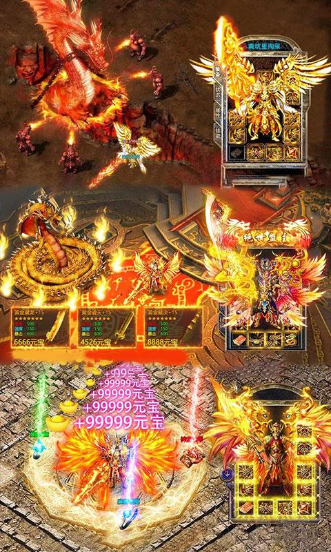 龙城传奇游戏截图3