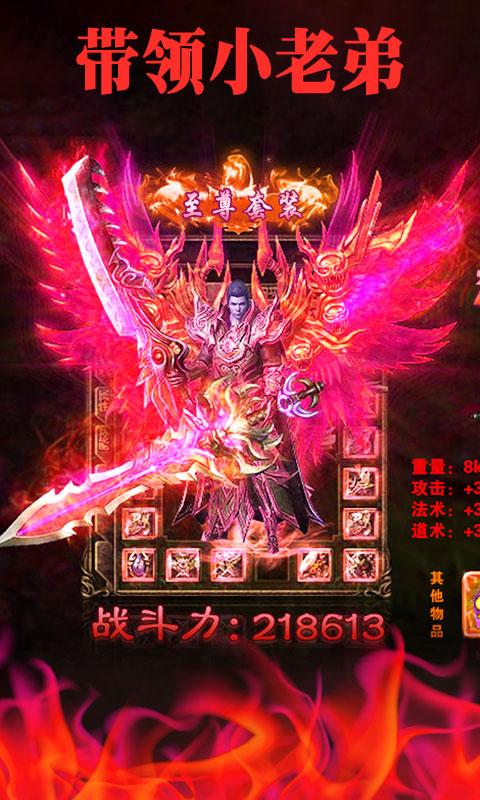 龙城传奇游戏截图1