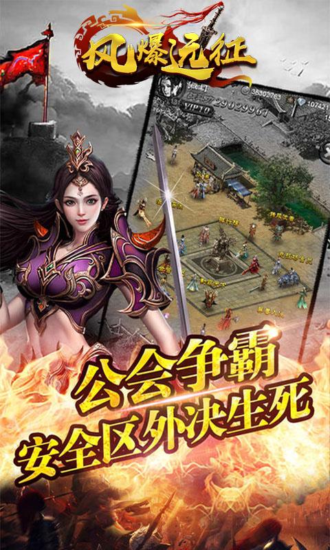 风爆远征-血战龙城游戏截图5