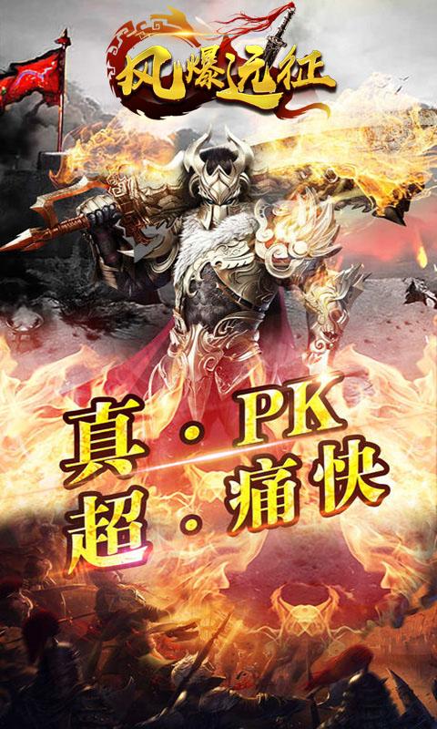 风爆远征-血战龙城游戏截图1