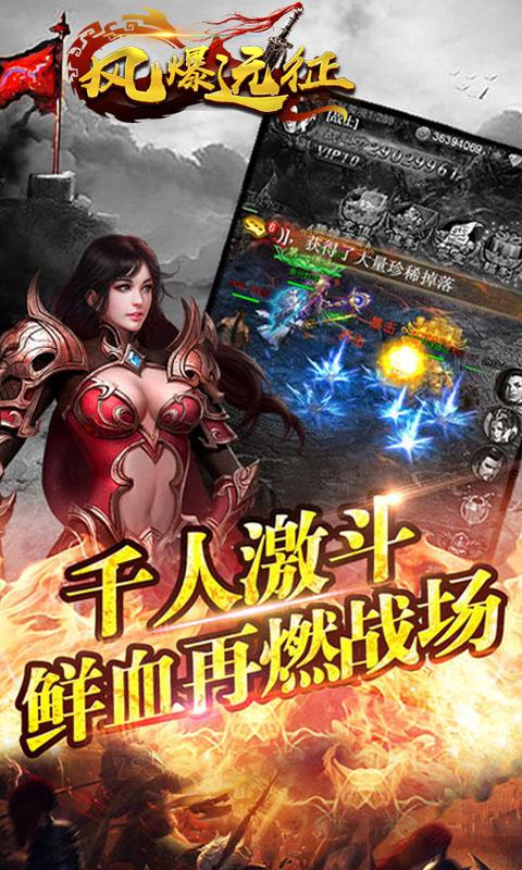 风爆远征-血战龙城游戏截图3