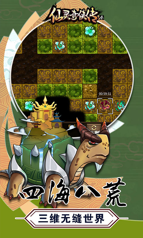 仙灵奇侠传3变态版截图
